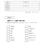 国立市住宅改修等斡旋事業登録希望票(pdf)