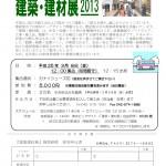 建築・建材展2013視察研修案内チラシ