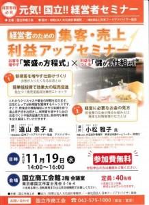 集客売上利益アップセミナー20141119