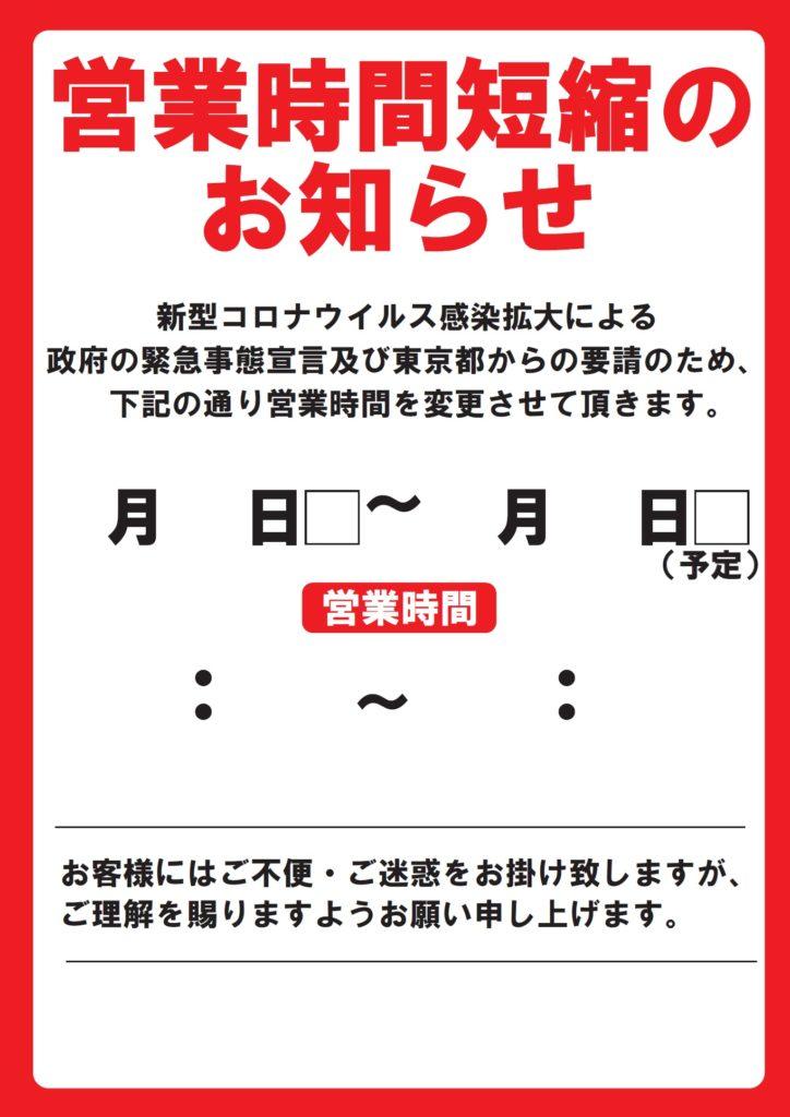 大阪 府 時短 営業 協力 金 申請 時短協力金 来ない緊急事態宣言中、書類不備多く